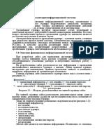ПЗ 2012-05-15 3 Практическая реализация ис+