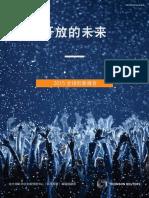 开放的未来:2015全球创新报告