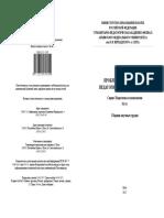 vyp-56-p-1-2017.pdf