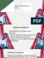 Англицизмы.Их влияние на русский язык.pptx