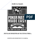 Покер -математика
