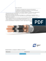 кабеля ПвПу2г 3х120 16.docx