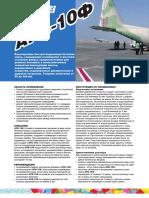 1182-arb10f-rus.pdf