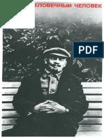 Communist poster 1
