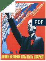 CommunistPoster_6