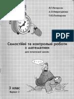 1peterson_samostiyni_3