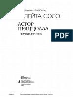 [classon.ru]_Pyaccolla-Etyudi_tango_fluite.pdf