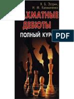 Эстрин, Калиниченко - Шахматные дебюты.Полный к...pdf