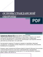 OSNOVY_GRAZhDANSKOJ_OBORONY_Dasha