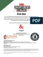 DDAL00-04 - Winter's Flame RUS.pdf