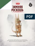 DDAL00-05 - Winter Splendor RUS.pdf