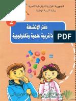 دفتر-الأنشطة-رياضيات-و-تربية-علمية-سنة-ثانية-ابتدائي-الجيل-الثاني.pdf