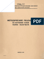 Методические указания по изучению основ теории ползучести