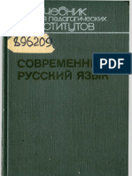 Sovremennyy_russkiy_yazyk_1987-3.pdf