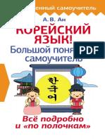 An_A._Koreyskiy_yazik_samouchitel (2).pdf