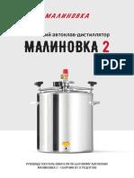 Инструкция к автоклаву Малиновка