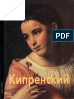 Алленова Ольга - Орест Кипренский (Мастера живописи) - 2000.pdf