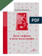 E_Murashova_Deti_tyufyaki_i_deti_katastrofy