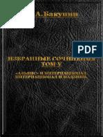 Bakunin_Izbrannye_sochinenia_t5.pdf