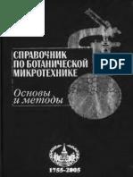 barykina_2004_sprav_bot_microtech.pdf