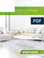 Брошюра Enervent - системы домашнего микроклимата.pdf