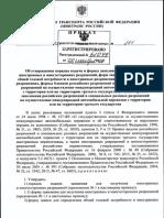 Ordinul Ministerului Transporturilor Al Federației Ruse Nr. 261 Din 28.07.2020 (1)