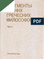 фрагменты ранних философов.pdf