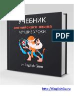 English_Guru_Book