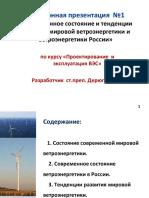 Современное состояние и тенденции развития ветроэнергетики мира и России