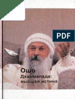 Дхаммапада. Том 8. Высшая истина.pdf