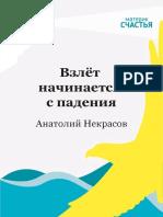 anatoliy_nekrasov-vzlet_nachinaetsya_s_padeniya