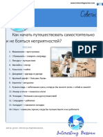 INTERESTING RUSSIAN СОВЕТЫ.docx