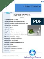 1БУДУЩЕЕ НАЧАЛОСЬ.pdf