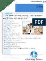 INTERESTING RUSSIAN СОВЕТЫ.docx.pdf