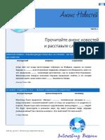 Анонс Новостей 1