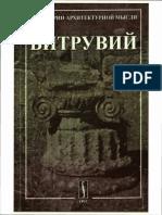 Vitruvii_10_knig_ob_arhitekture2.pdf