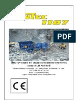 1107 RU manual.pdf