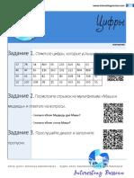 INTERESTING RUSSIAN ЦИФРЫ.pdf