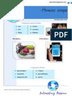 INTERESTING RUSSIAN юмор.pdf