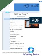 Девочка танцуй.pdf