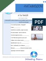 НАТАЛИ&DONI.pdf