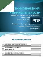 Есина Е.В.Тарасова А.Е.Практики уважения и внимательности специалиста в сопровождении пациента с тяжелой психосоматикой