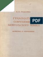 Тодаева Б.Х. Грамматика современного монгольского языка Фонетика и морфология