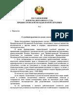 _Постановление №3 от 18.10.2019 «О судебной практике по делам о наследовании»