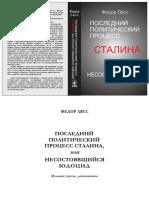 lyass_poslednij_polit_process_stalina.pdf