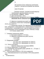 Ср.Вольт.Инв.TMdrive-MVe2.docx