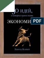 Конуэй Э. - Экономика. 50 идей, о которых нужно знать - (50 идей, о которых нужно знать) - 2015.pdf