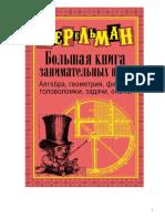 Большая книга занимательных наук - Перельман