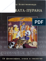 Bkhagavata-Purana_Eyo_filosofia_etika_i_teologia.pdf