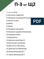 РП-3 список автоматов